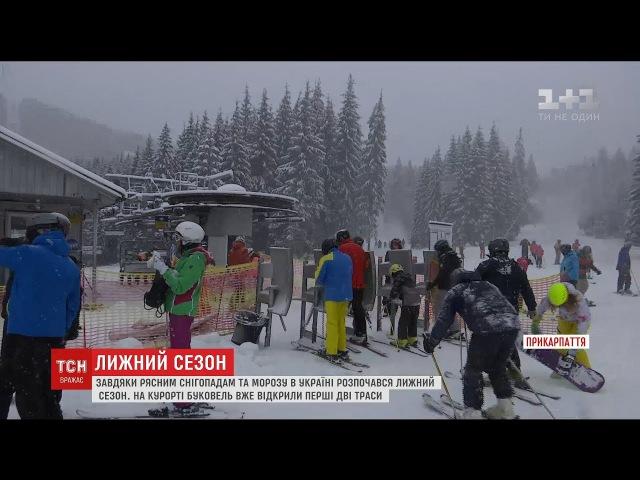 Курорт Буковель відкрив лижний сезон для туристів