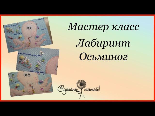 Мастер класс Осьминог -лабиринт tutorials handmade