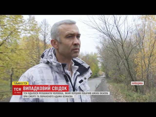 Чоловік який перший побачив розстріляне авто Аміни Окуєвої дав ексклюзивне ін