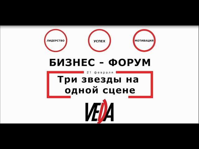 Бизнес-форум Три звезды на одной сцене 21 и 22 февраля в Санкт-Петербурге