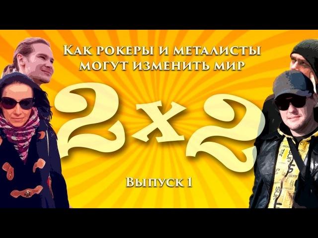 2x2 - Как рокеры и металисты могут изменить Мир (№1)
