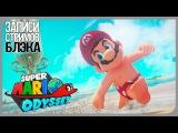 Похотливый Марио и внезапные удлинения! Super Mario Odyssey #3