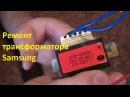 Ремонт трансформатора DA26 00003A холодильник Samsung