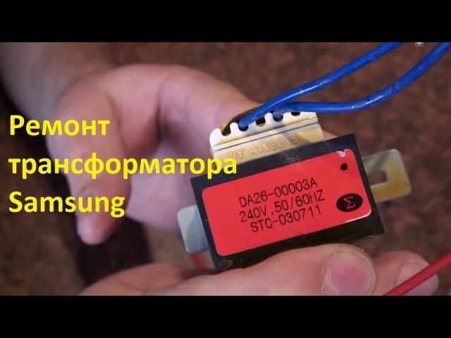 Ремонт трансформатора DA26-00003A холодильник Samsung