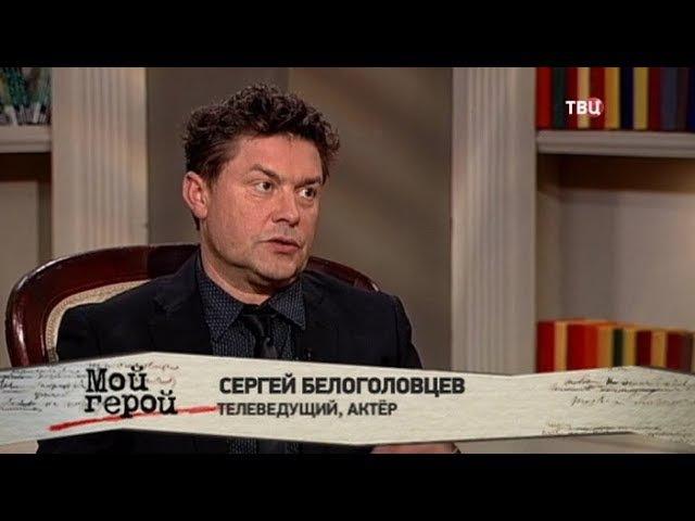 Мой герой с Татьяной Устиновой Сергей Белоголовцев 24 01 2018 г