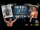 UFC-12:СУДНЫЙ ДЕНЬ.Обзор всего турнира.