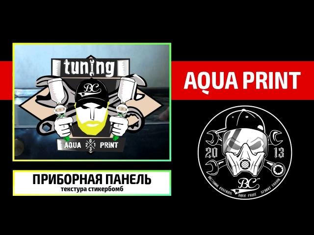 AQUA PRINT приборная панель