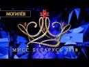 Кастинг «Мисс Беларусь-2018», Могилёв, ПРЯМАЯ ТРАНСЛЯЦИЯ
