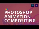 Photoshop Animation Compositing