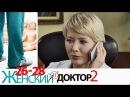 Женский доктор - 2 сезон - Серии - 26-28 - Мелодрама HD