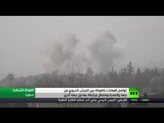 Сирийская армия продвигается в восточной части Гуты г Рейхан