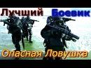 КРУТОЙ БОЕВИК 'ОПАСНАЯ ЛОВУШКА' Русский боевик , фильмы про криминал HD