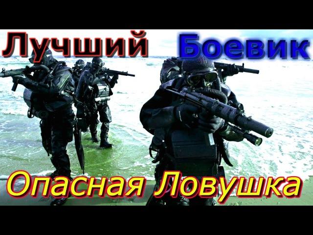 КРУТОЙ БОЕВИК ОПАСНАЯ ЛОВУШКА Русский боевик , фильмы про криминал HD