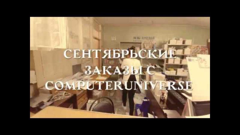 Второй и четвертый сентябрьский заказ с computeruniverse.ru