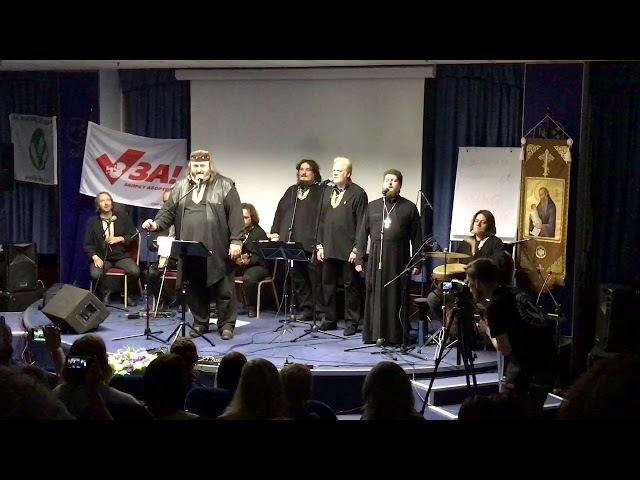 Ансамбль ИХТИС, фестиваль За Жизнь. Вера вечна, вера славна, наша вера православна!