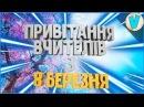 Вітання з 8 березня дорогих вчителів Школи І ІІІ ступенів №286 міста Києва