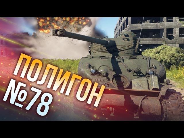War Thunder: Полигон | Эпизод 78