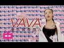🎙 中国有嘻哈 VAVA 谁比我有范儿 💣 OFFICIAL MV