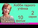 Даша Васильева Любительница частного сыска Фильм 10 Хобби гадкого утёнка 2 часть