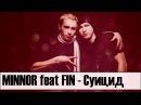 M.I.N.N.O.R feat FIN -- Суицид