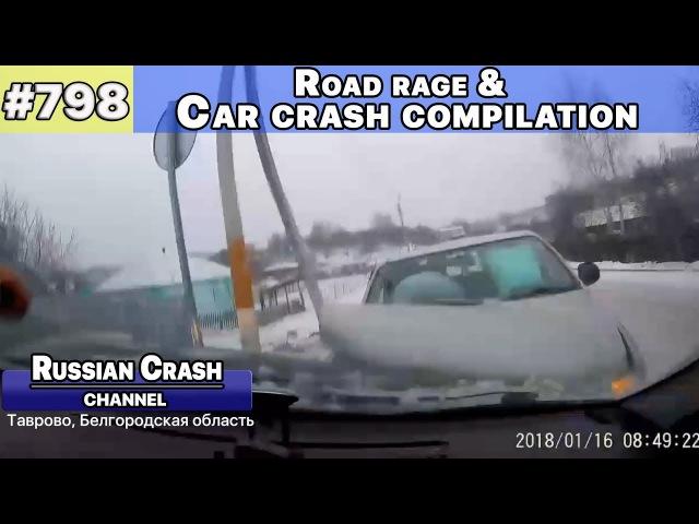 Подборка Аварий и ДТП на видеорегистратор 798 Январь 2018 группа avtooko сайт Предупрежден