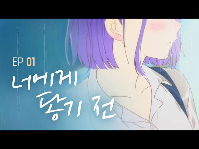 [A day before us] EP.01 Before I Reach You _ ENGJP