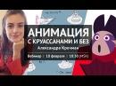 Вебинар Анимация с круассанами и без