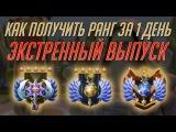 РАНГ DOTA 2 ЗА 1 ДЕНЬ #2 ЭКСТРЕННЫЙ ВЫПУСК