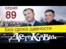 Детективы 89 серия Без срока давности