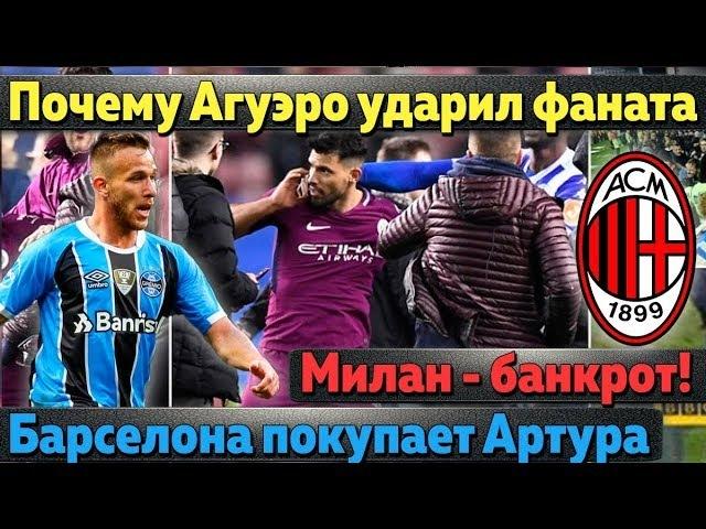 Почему Агуэро ударил фаната, Касильяс в Италии, Барселона покупает бразильца, Милан - банкрот