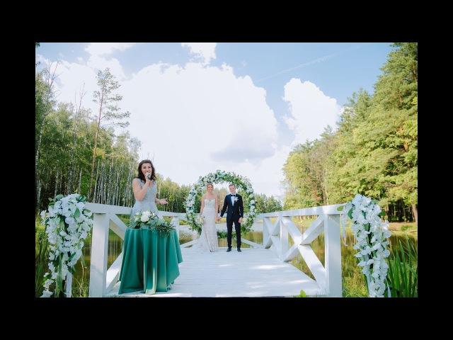Шикарная выездная церемония в Москве Дом у озера Зеленоград