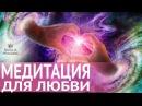 Медитация для обретения любви, счастья и привлечения прекрасного в свою жизнь о ...