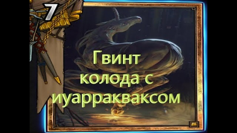 Гвинт Ведьмак Карточная игра(тест колод№18,францеска с иуарракваксом)