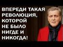 Александр Невзоров ВПEPEДИ PEBOЛЮЦИЯ НЕВИДАННЫХ МАСШТАБОВ