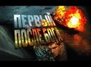 Русский военный боевик. Первый после Бога