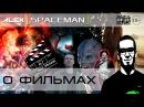 ALEX [SPACEMAN] о фильмах Атлантида , Снеговик , Кожаное лицо (выпуск 15)