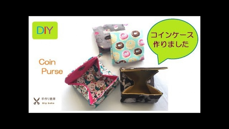 DIY コインケース縫いました Coin money purse mini wallet