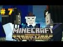 ПОБЕДА В ВИКТОРИНЕ - Minecraft: Story Mode: Season Two 7