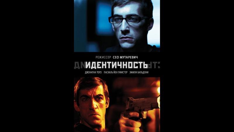Фильм Идентичность (2011) описание, содержание, интересные факты и многое другое о фильме