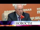 Бывший премьер-министр Украины Н.Азаров обвинил американских советников вразрушении ВПК страны.