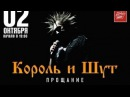 Король и Шут Прощание Волгоград Live @ Дом Офицеров 2.10.2013 Северный флот