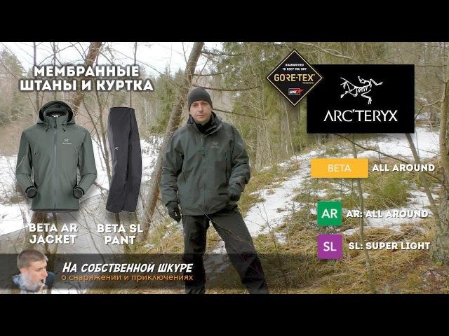 ✓ Мембранные куртка и штаны Acrteryx Beta Gore-Tex. Мечта туриста! 👍