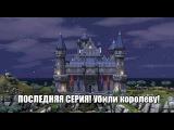 The Sims MEDIEVAL , ПОСЛЕДНЯЯ СЕРИЯ! Убили королеву!