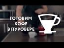 Готовим кофе в пуровере – пошаговая инструкция