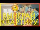 Выиграй КВАРТИРУ мгновенно Лотерея Беловежская пуща