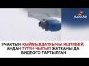 Баткенге жетпей авариялык абалда Бишкекке конгон учак нес болуп ыйлаган жүргүнчүлөр