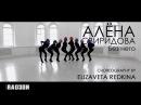 Choreography by ELIZAVETA REDKINA Алёна Свиридова - Без него