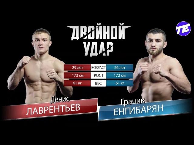 Полный бой Денис Лаврентьев Грачик Енгибарян