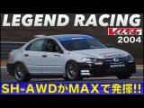 VTEC CLUB — Legend Racing 仕様でSH-AWDの効果をMAX体験!