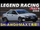 VTEC CLUB — Legend Racing 仕様でSH-AWDの効果をMAX体験!